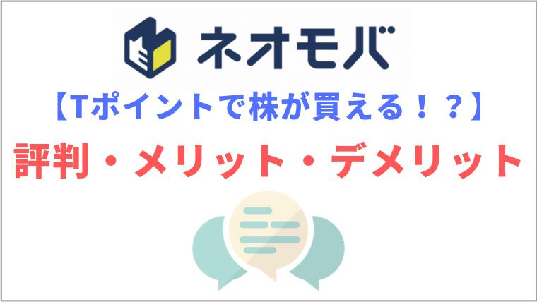 評判 ネオモバ