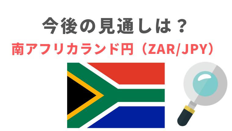 ランド ブログ 南アフリカ