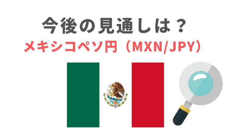 見通し メキシコ ペソ